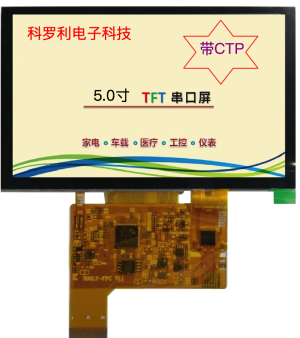 5.0 inch TFT serial screen
