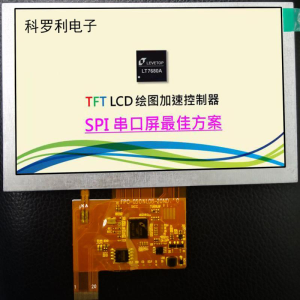 5.0 inch TFT serial port SPI screen